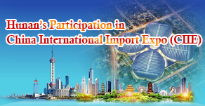 Hunan's Participation in China International Import Expo (CIIE).jpg